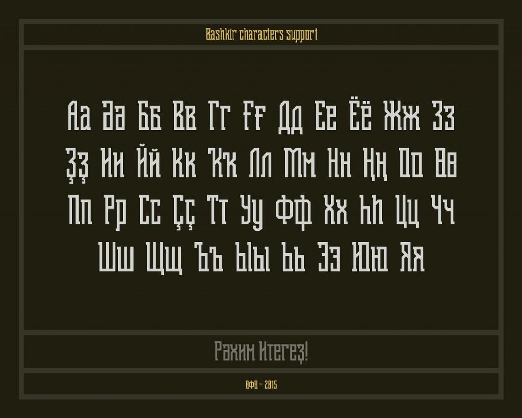 Шрифт Shihan