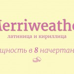 Шрифт Merriweather