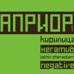 Шрифт Aprior