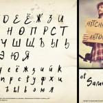 шрифт Hitch-Hike