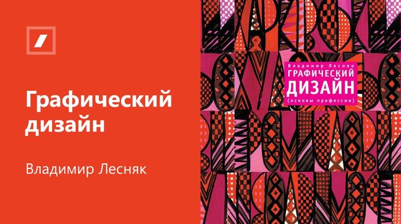 Graphic Design (basic training).pdf шрифт скачать бесплатно