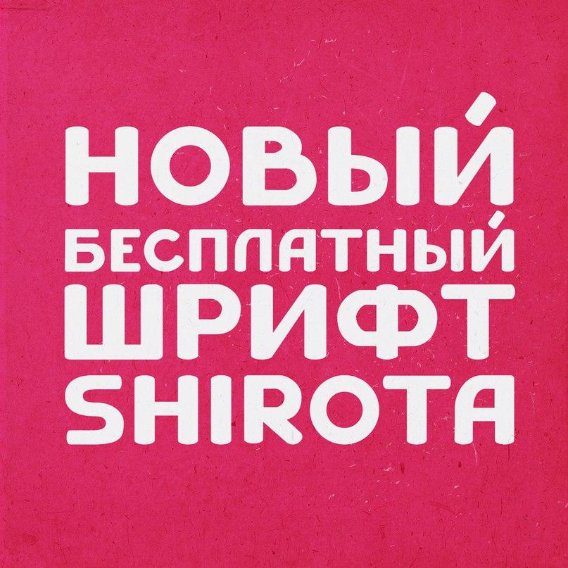 shirota шрифт скачать бесплатно
