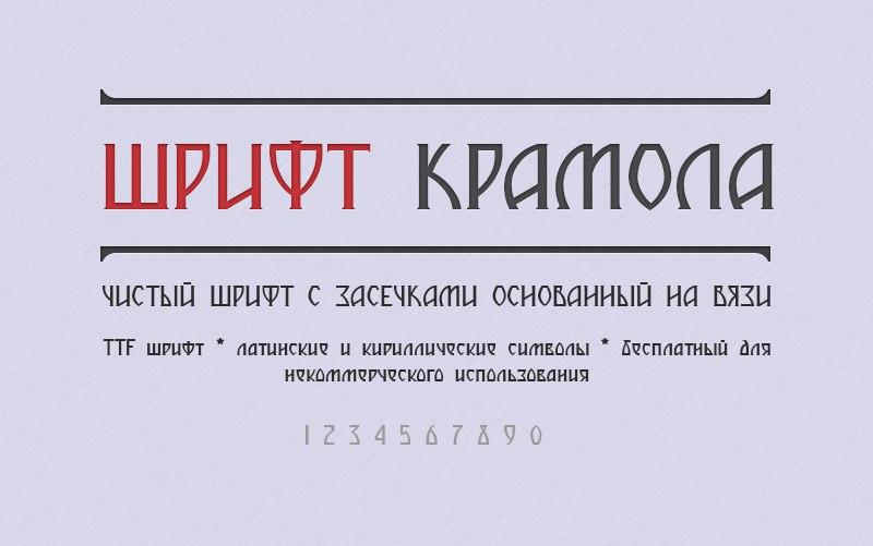 kramola шрифт скачать бесплатно