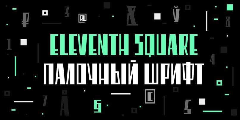 Eleventh шрифт скачать бесплатно