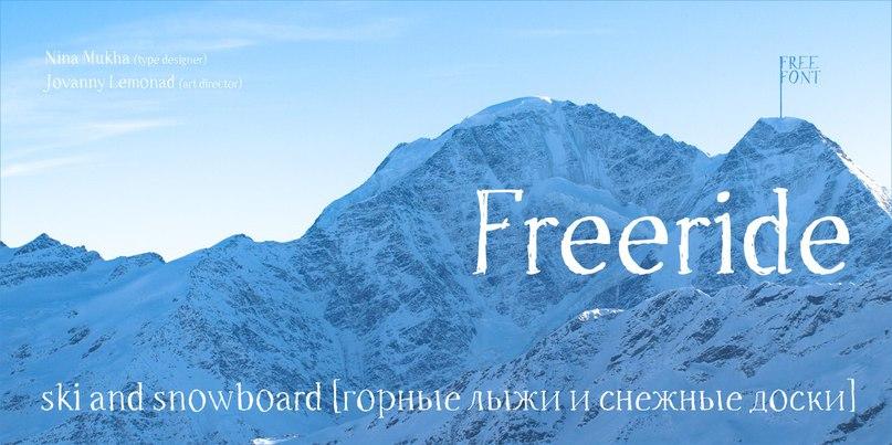 Freeride шрифт скачать бесплатно