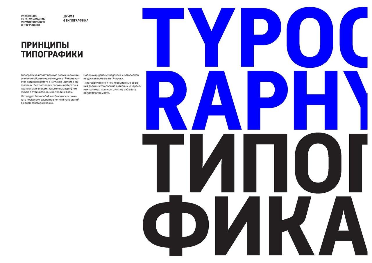 Font Russia