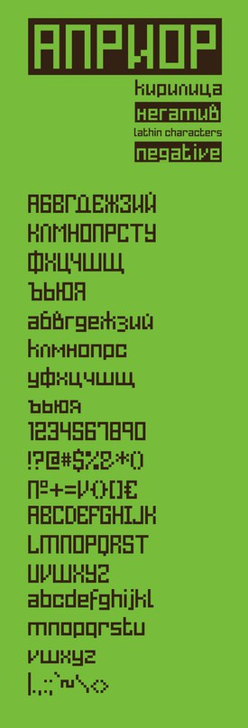 Aprior шрифт скачать бесплатно