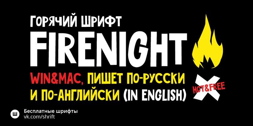 Firenight шрифт скачать бесплатно
