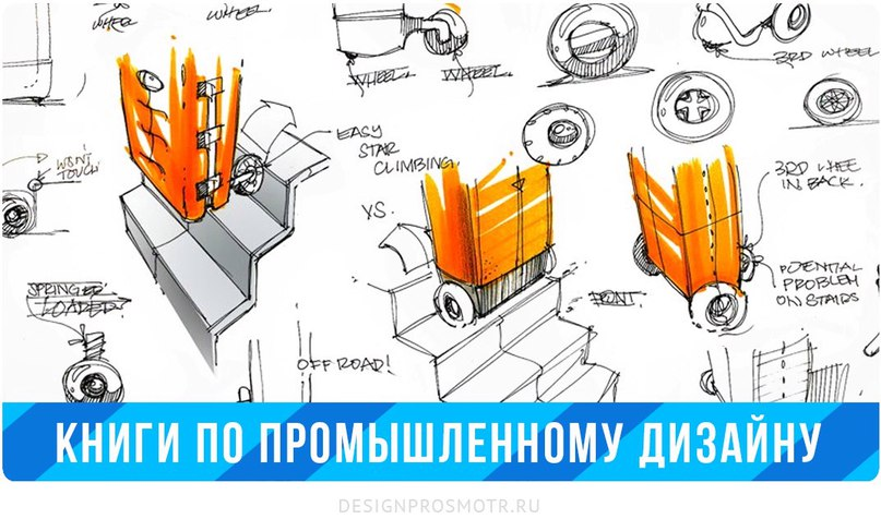 Design for the Real World . pdf шрифт скачать бесплатно