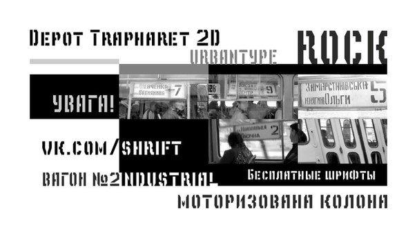 depot trapharet шрифт скачать бесплатно
