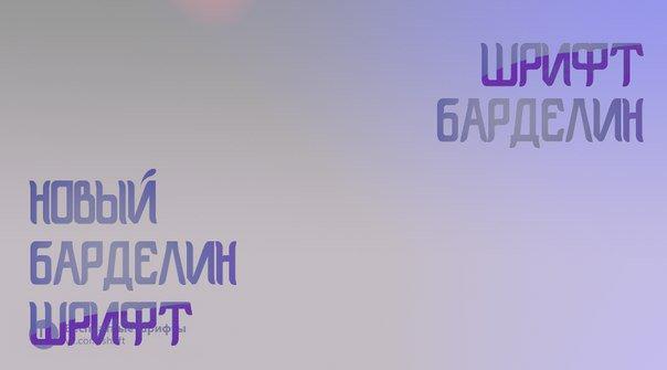 bardelin шрифт скачать бесплатно