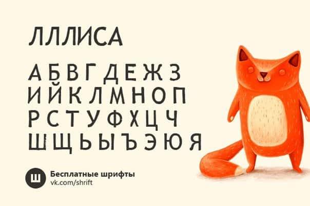 lllisa шрифт скачать бесплатно