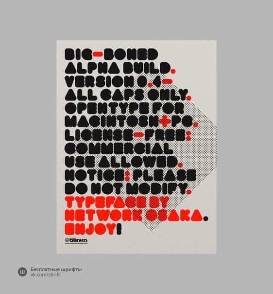 Big boned relalpha шрифт скачать бесплатно