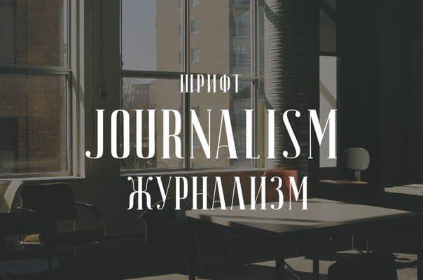 journalism2 шрифт скачать бесплатно