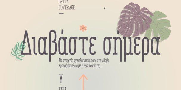 Enyo Slab шрифт скачать бесплатно