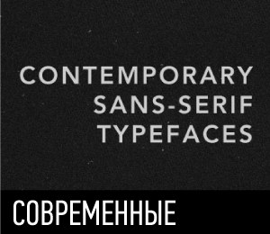 CONTEMPORARY FONTS