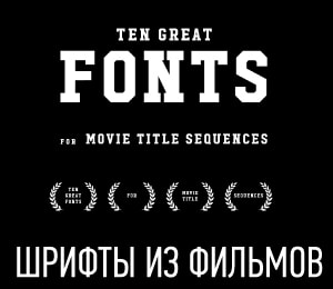FONTS FROM A MOVIES