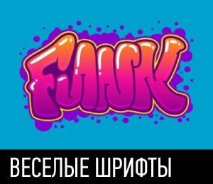 FUNKY FONTS