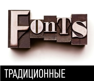 TRADITIONAL FONTS